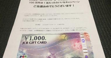 DCMホールディングス&小林製薬「JCBギフトカード当たったらいいなキャンペーン」