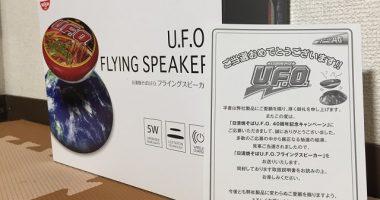日清食品「日清焼そばU.F.O.フライングスピーカー」が当選