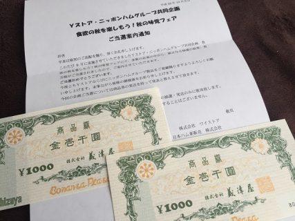 Yストア・日本ハム「ヨシズヤ商品券 2,000円分」が当選