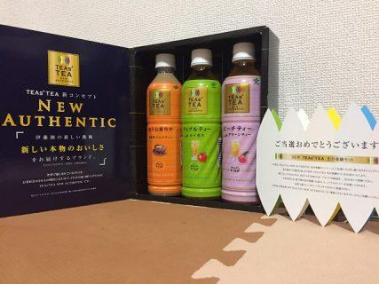 伊藤園「NEW TEAs'TEA 第二弾先行体験セット」が当選
