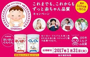 【ハガキ懸賞】レイコップや加湿空気清浄機が当たる!和光堂「これまでも、これからも ずっと赤ちゃん品質キャンペーン」