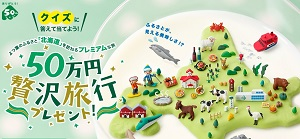 よつ葉のふるさと「北海道」を訪ねるプレミアムな旅が当たる!よつ葉乳業「50万円贅沢旅行プレゼント!」