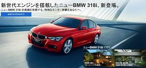 1泊2日のモニター旅行も当たる!BMW「軽快で力強い走りと最新の安全性能を体感するモニター体験」
