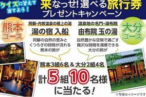 熊本・大分の魅力あふれる温泉旅行券が当たる☆三幸製菓「来なっせ!選べる旅行券プレゼントキャンペーン」