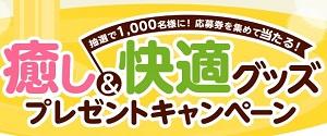 【ハガキ懸賞】エアマッサージャーやネックリフレが当たる☆pokkasapporo「癒し&快適グッズプレゼントキャンペーン」