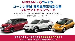 合計3名様に日産車が当たる☆NISSAN×コーナン「プレゼントキャンペーン」