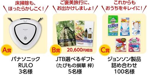 Panasonic ルーロやギフト券も当たる☆Johnson「ほったらかしこいご褒美プレゼントキャンペーン」
