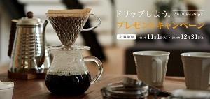 抽選で1,000名様にプレゼント☆KEY COFFEE「ドリップしよう。プレゼントキャンペーン」