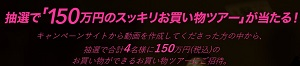 ハイヤー送迎付き!Clorets「150万円のスッキリお買い物ツアーが当たる!」