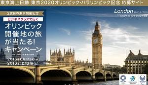 ペアで5組10名様に当たる☆東京海上日動「オリンピック開催地の旅が当たる!キャンペーン」