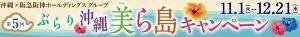 沖縄旅行が当たる☆阪急阪神ホールディングス「美ら島キャンペーン」