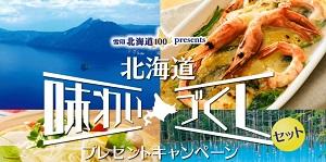 北海道プレミアムツアーが当たる☆雪印メグミルク「北海道味わいづくしセットプレゼントキャンペーン」