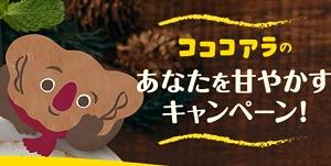 モルディブビーチの旅が当たる☆AGF「コココアラのあなたを甘やかすキャンペーン!」