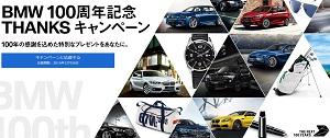 BMWオリジナルグッズや特別なモニター体験が当たる☆BMW「100周年記念 THANKS キャンペーン」