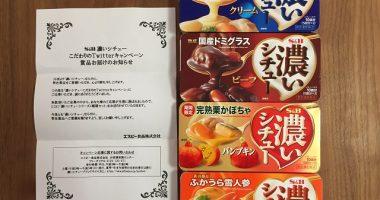 エスビー食品「濃いシチューシリーズ4種類セット」が当選