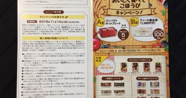 フィール・アサヒ 共同企画「おいしく食べてごほうびキャンペーン!」 feel asahi