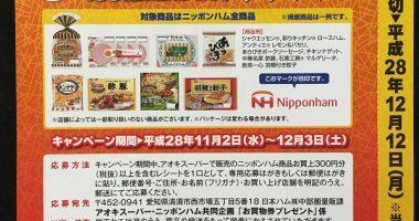 アオキスーパー・Nipponham 共同企画「お買い物券プレゼント」