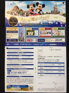 Kao「花王マジカルスマイルキャンペーン