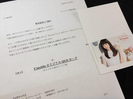 ソフトバンク「Y!mobile オリジナル QUOカード」が当選