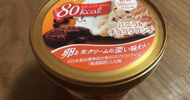glico「カロリーコントロールアイス」が当選