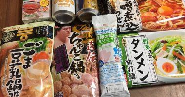 ヤマナカ×マルハニチロ「美味しさ鍋Festa 招待券」が当選しました!