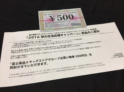 富士薬品 & ユニ・チャーム「お買い物券 500円分」が当選