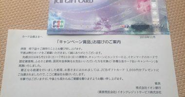イオンクレジット「JCBギフトカード 1,000円分」が当選しま