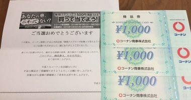 コーナン×P&G「コーナン商品券 3,000円分」が当選