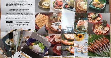 アピタ・ピアゴ/JA全農とやま「富山産品ギフトカタログ」が当選