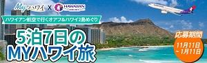 豪華ハワイ旅行が当たる☆MYハワイ×ハワイアン航空「第28回 プレゼントキャンペーン」