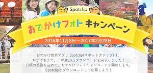 ルンバや折りたたみ自転車も当たる☆Spotclip「おでかけフォトキャンペーン」