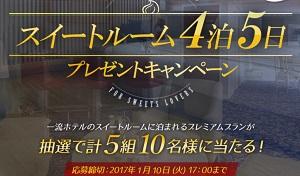 高級ホテルスイートルームでの宿泊が当たる☆meiji「スイートルーム4泊5日プレゼントキャンペーン」