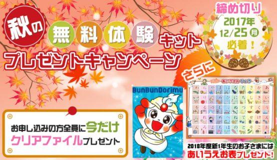 ブンブンどりむ』の「秋の無料体験キットプレゼントキャンペーン