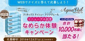 合計10,000名様に当たる!日本製紙クレシア「なめらか体験キャンペーン」
