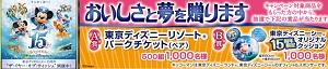 【ハガキ懸賞】 東京ディズニーリゾート®パークチケットも当たる!kikkoman「デルモンテ おいしさと夢を贈ります キャンペーン」