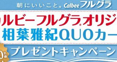 【ハガキ懸賞】合計10,000名様に当たる!Calbee「カルビーフルグラ® オリジナル相葉雅紀QUOカード プレゼントキャンペーン」