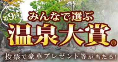 商品券10万円分も当たる☆BIGLOBE「みんなで選ぶ 第9回温泉大賞」