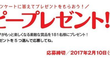 レオパレスリゾートグアム宿泊券も当たる☆ハッピーノート「2016年冬号 ハッピープレゼント」