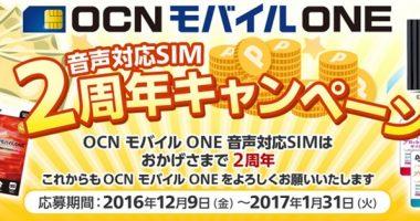 OCN「OCN モバイル ONE 音声対応SIM 2周年キャンペーン」