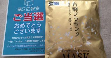 第2広報室「白酵プラセンタ美容液マスク」無料モニター