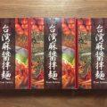 日本旅行「台湾 汁なし担々麺」が当選