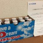 大正製薬「リポビタンD 限定デザインボトル10本セット」が当選