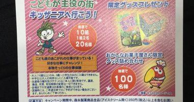 バロー・生鮮館タイヨー「キッザニア甲子園チケットプレゼント」