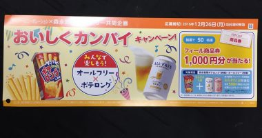 フィールコーポレーション×森永製菓・Suntory共同企画「おいしくカンパイキャンペーン」