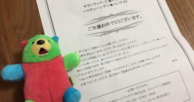 旭化成「オリジナル クマ(たぶん)ストラップ」が当選
