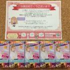 ナリスアップ「Pecoちゃんオリジナルパッケージのクッキーアソート」が当選