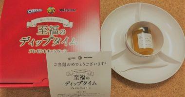 モンデリーズ・ジャパン「至福のジャム+プレートセット」が当選