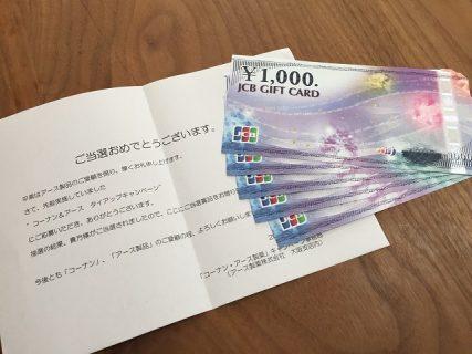 コーナン&アース製薬「JCB商品券 5,000円」が当選