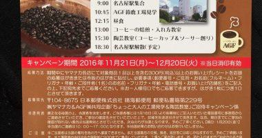 ヤマナカ & AGF 共同企画「ちょっと大人の工場見学&陶芸教室ご招待キャンペーン