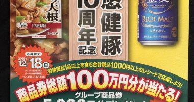 アピタ・ピアゴ × AJINOMOTO ×Suntory「商品券総額100万円分当たる!プレゼント